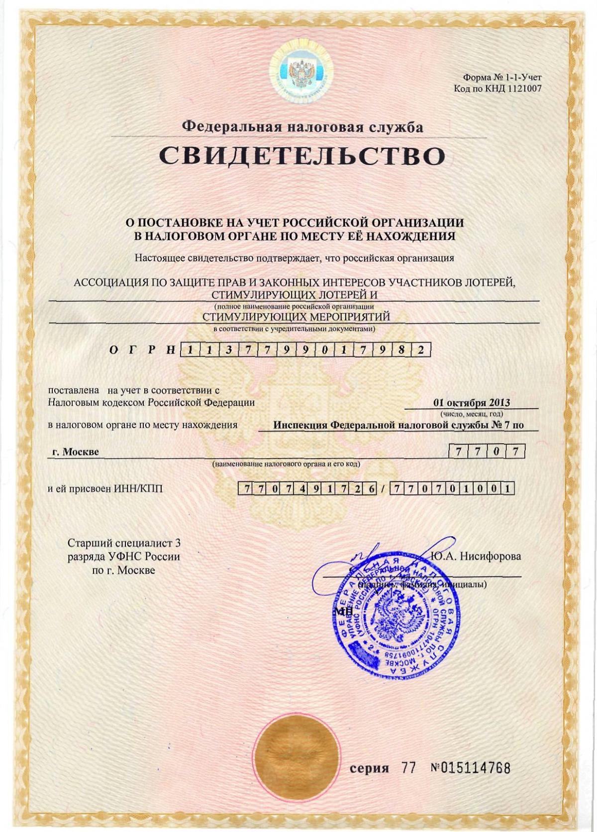 Как получить и узнать ИНН по паспорту для физического лица?